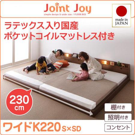 親子 照明付連結ベッド JointJoy ジョイント ジョイ 天然ラテックス入日本製ポケットコイルマットレス ワイドK220 日本製 ローベッド 棚付 照明付 連結ベッド ジョイント ジョイ 天然ラテックス入日本製ポケットコイルマットレス ワイドK220 マットレス付 ベッド ローベット