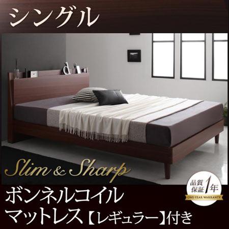 ベッド 棚 コンセント付スリム スリムアンドシャープ ボンネルコイルマットレス レギュラー付 シングル すのこベッド 棚付ベッド シングル ベッド コンセント付ベッド スリムアンドシャープ マットレス付 ベット 省スペース ヘッドボード 小物棚 スノコベッド 充電