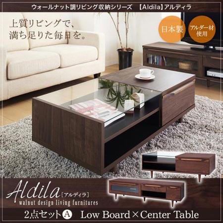 ウォールナット調リビング収納シリーズ Aldila アルディラ 2点セット/ローボード×センターテーブル