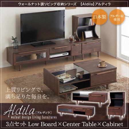 ウォールナット調リビング収納シリーズ Aldila アルディラ 3点セット/ローボード×センターテーブル×キャビネット