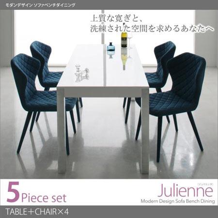 ダイニングセット 5点セット ジュリエンヌ (テーブル+チェア×4) ダイニングセット ダイニングテーブルセッ リビングセット 木製テーブル 食卓テーブル ダイニングテーブル