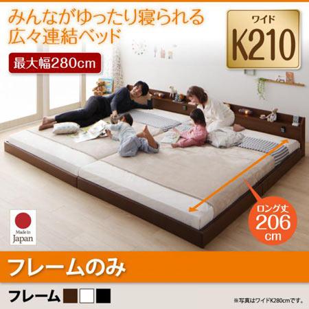 日本製 ロータイプ 連結ベッド JointLong ジョイント・ロング フレームのみ ワイドK210 ロングベッド 棚付き コンセント付き 照明付き ワイドK210サイズ ファミリーベッド ローベッド 低いベッド ロングサイズ フロアベッド 家族 ベッドフレーム 分割ベッド 040120105