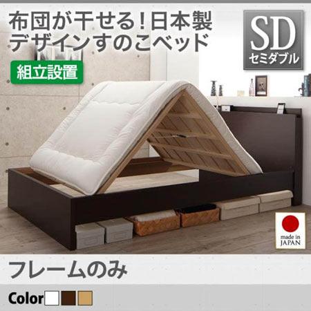 送料無料 布団が干せる!デザインすのこベッド OPTIMUS オプティムス ベッドフレームのみ 組立設置 セミダブル
