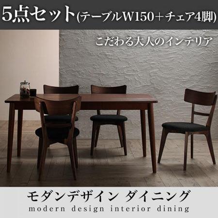 モダンデザインダイニング Le qualite ル・クアリテ 5点セット(テーブル+チェア4脚) W150