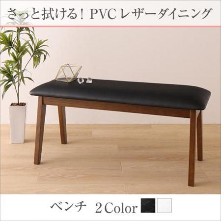 さっと拭ける PVCレザーダイニング fassio ファシオ ベンチ 2P
