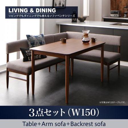 ダイニングセット テーブルダイニングセット 3点 テーブル 150 ソファ1脚 アームソファ1脚 A JOY エージョイ 木製 ブラウン 500024218