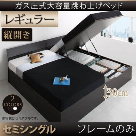 送料無料 モダンデザイン_ガス圧式大容量跳ね上げベッド Criteria クリテリア ベッドフレームのみ 縦開き セミシングル レギュラー