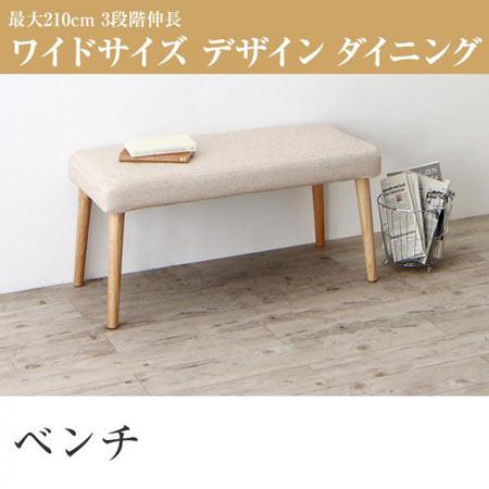 送料無料 2人掛け ダイニングベンチ 単品 BELONG ビロング 木製 シンプル ナチュラル 北欧 ソファーベンチ ソファベンチ ベンチスタイル ベンチチェア ベンチチェアー 長椅子 長いイス 腰掛 椅子 いす イス 500026794