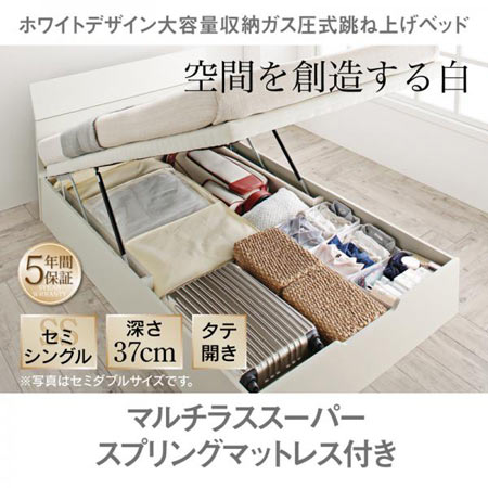 ホワイトデザイン 大容量収納ベッド 跳ね上げ WEISEL ヴァイゼル 縦開き セミシングル 深さラージ マルチラススーパースプリング マットレス付 500028699