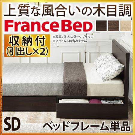 ベッド ベット フランスベッド 日本製 セミダブル 収納ベッド ベッドフレームのみ フラットヘッドボードベッド グリフィン 引出しタイプ 収納付きベッド 引出し付きベッド 木製ベッド ベッド下収納 シンプル 一人暮らし ワンルーム 国産 ヘッドボード