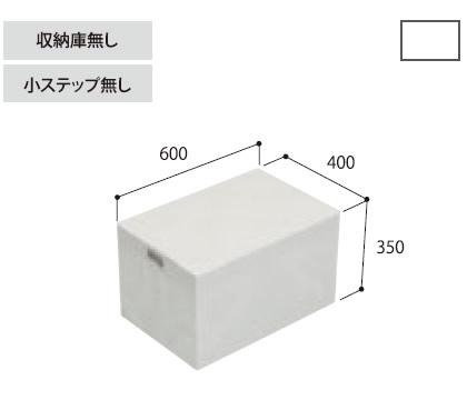 城東テクノ ハウスステップ 【CUB-6040-C2】 小ステップなし 収納庫なし [新品]【RCP】