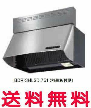 富士工業 レンジフード 【BDR-4HLSD-7517】 【間口:750】 【BDR4HLSD7517】 【RCP】