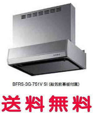 富士工業 レンジフード 【BFRS-3G-601VW】 【間口:600】 【BFRS3G601VW】 【RCP】