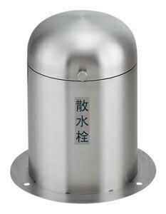 立型散水栓ボックス 【626-138】【RCP】水道材料 カクダイ
