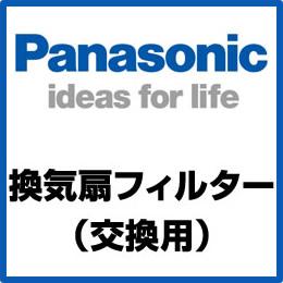 パナソニック 部材 中性能フィルター【FFV251F213】