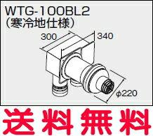 ノーリツ 温水暖房システム 部材 熱源機 関連部材 寒冷地仕様 断熱給排気トップ WTG-100BL2(直出しタイプ)【0706600】[新品]【RCP】