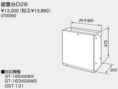 【0700092】ノーリツ 給湯器 関連部材 据置台 据置台D28【RCP】