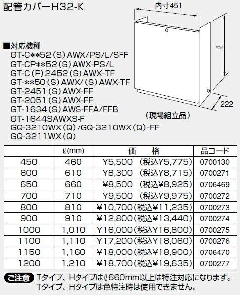 【0700274】ノーリツ 給湯器 関連部材 配管カバー 配管カバーH32-K 900【RCP】