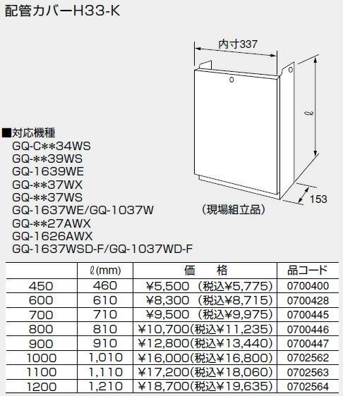 【0700447】ノーリツ 給湯器 関連部材 配管カバー 配管カバーH33-K 900【RCP】