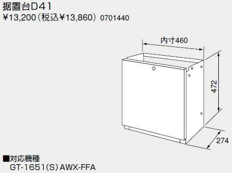 【0701440】ノーリツ 給湯器 関連部材 据置台 据置台D41【RCP】