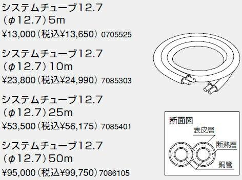 【0705525】ノーリツ 給湯器 関連部材 追いだき配管部材(循環アダプターHX用)他 システムチューブ12.7(φ12.7)5m【RCP】