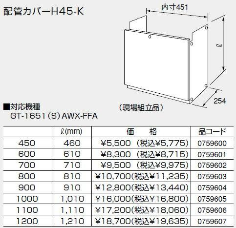 【0759604】ノーリツ 給湯器 関連部材 配管カバー 配管カバーH45-K 900【RCP】