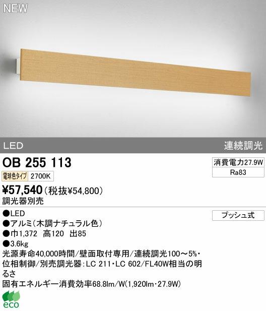 オーデリック インテリアライト ブラケットライト 【OB 255 113】 OB255113