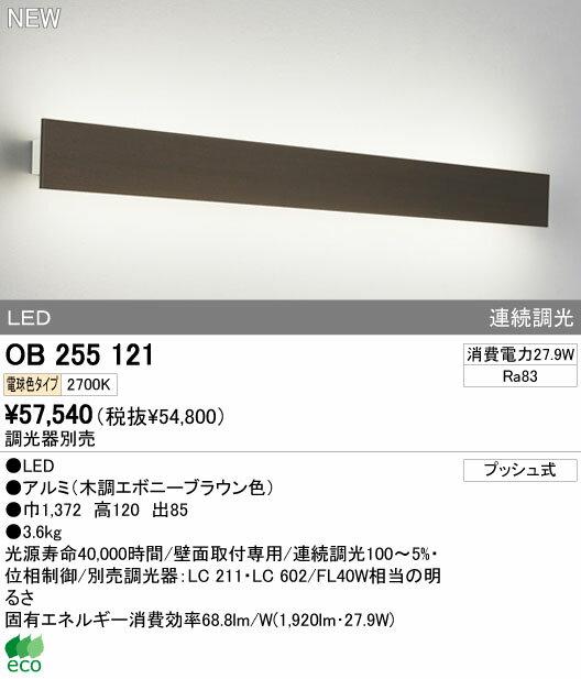 オーデリック インテリアライト ブラケットライト 【OB 255 121】 OB255121