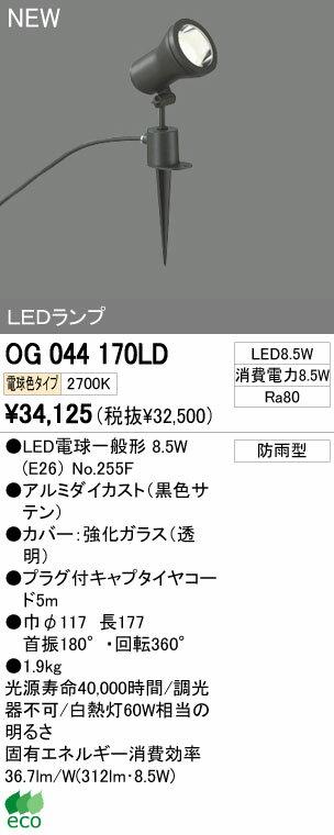 オーデリック エクステリアライト スポットライト 【OG 044 170LD】 OG044170LD 【RCP】