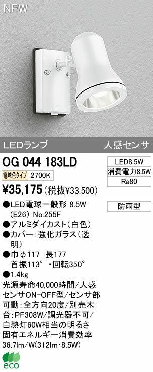 オーデリック エクステリアライト スポットライト 【OG 044 183LD】 OG044183LD 【RCP】
