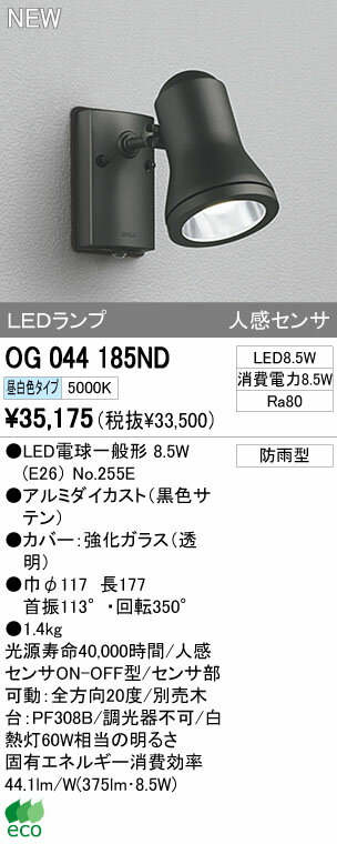 オーデリック エクステリアライト スポットライト 【OG 044 185ND】 OG044185ND 【RCP】
