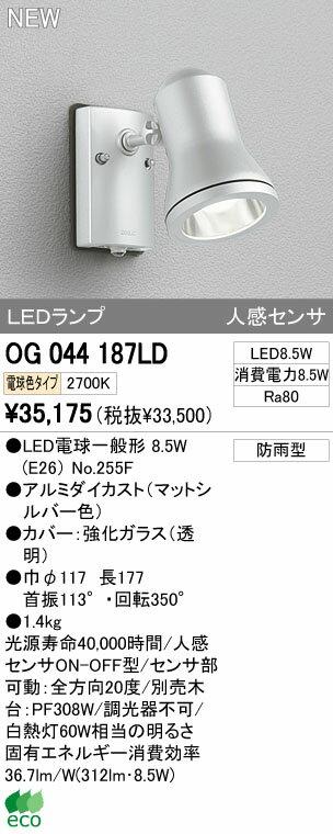オーデリック エクステリアライト スポットライト 【OG 044 187LD】 OG044187LD 【RCP】