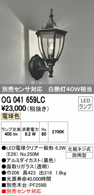 オーデリック エクステリアライト ポーチライト 【OG 041 659LC】OG041659LC