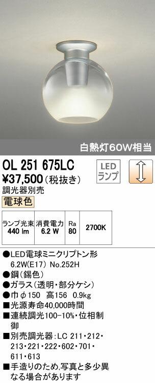 オーデリック インテリアライト シーリングライト 【OL 251 675LC】OL251675LC