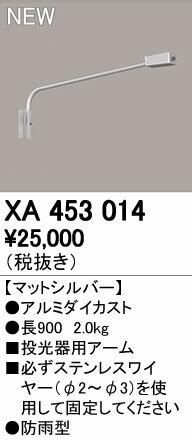 オーデリック スポットライト 【XA 453 014】 外構用照明 エクステリアライト 【XA453014】 [新品]