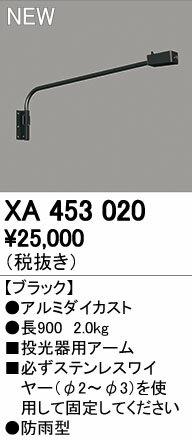 オーデリック スポットライト 【XA 453 020】 外構用照明 エクステリアライト 【XA453020】 [新品]