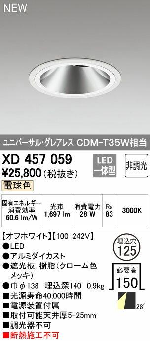 オーデリック ダウンライト 【XD 457 059】 店舗・施設用照明 テクニカルライト 【XD457059】 [新品]