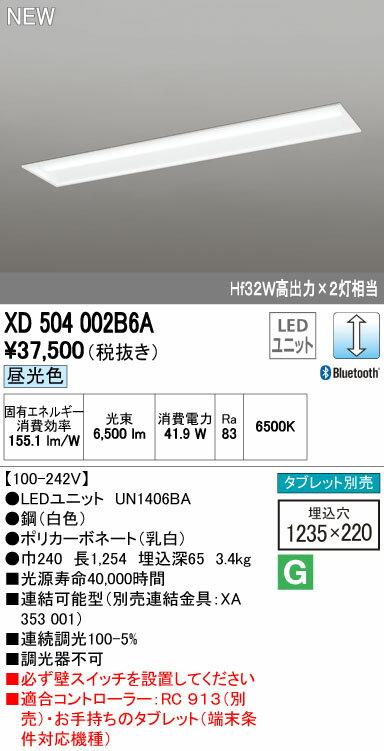 オーデリック ベースライト 【XD 504 002B6A】 店舗・施設用照明 テクニカルライト 【XD504002B6A】 [新品]