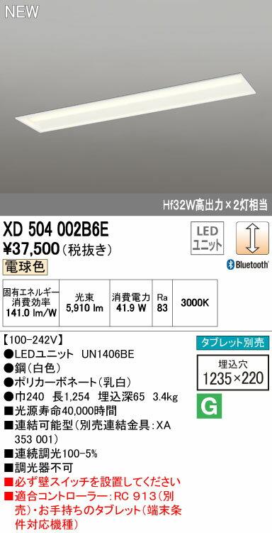 オーデリック ベースライト 【XD 504 002B6E】 店舗・施設用照明 テクニカルライト 【XD504002B6E】 [新品]