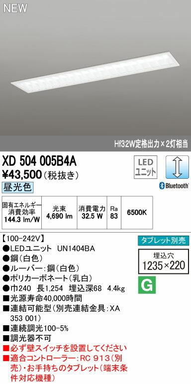 オーデリック ベースライト 【XD 504 005B4A】 店舗・施設用照明 テクニカルライト 【XD504005B4A】 [新品]