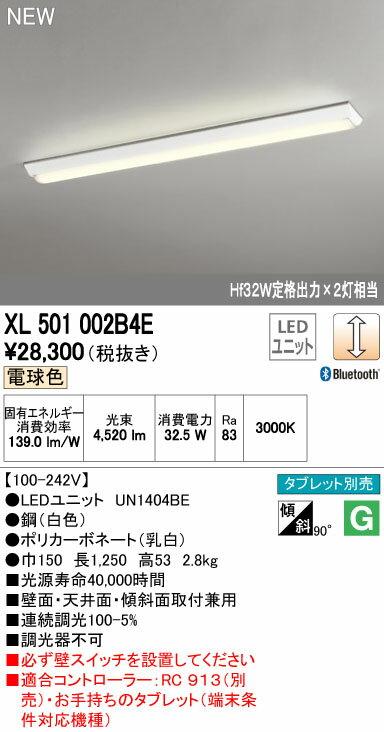 オーデリック ベースライト 【XL 501 002B4E】 店舗・施設用照明 テクニカルライト 【XL501002B4E】 [新品]