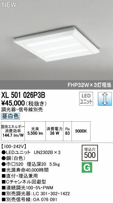 オーデリック ベースライト 【XL 501 026P3B】 店舗・施設用照明 テクニカルライト 【XL501026P3B】 [新品]