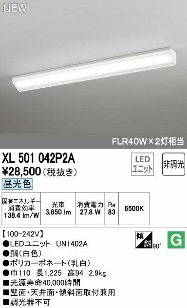 オーデリック ベースライト 【XL 501 042P2A】 店舗・施設用照明 テクニカルライト 【XL501042P2A】 [新品]
