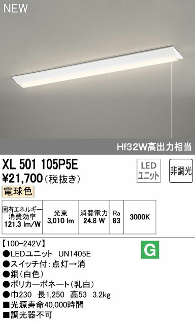 オーデリック ベースライト 【XL 501 105P5E】 店舗・施設用照明 テクニカルライト 【XL501105P5E】 [新品]