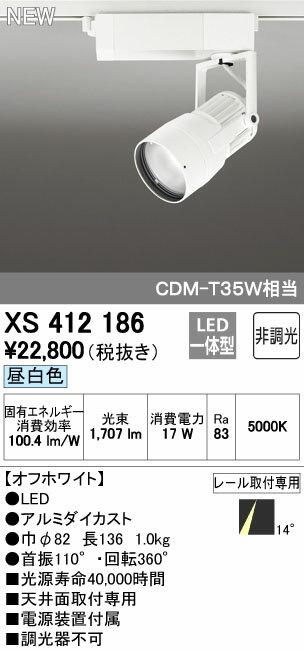 オーデリック スポットライト 【XS 412 186】 店舗・施設用照明 テクニカルライト 【XS412186】 [新品]