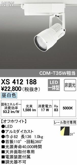 オーデリック スポットライト 【XS 412 188】 店舗・施設用照明 テクニカルライト 【XS412188】 [新品]