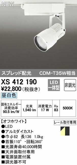 オーデリック スポットライト 【XS 412 190】 店舗・施設用照明 テクニカルライト 【XS412190】 [新品]