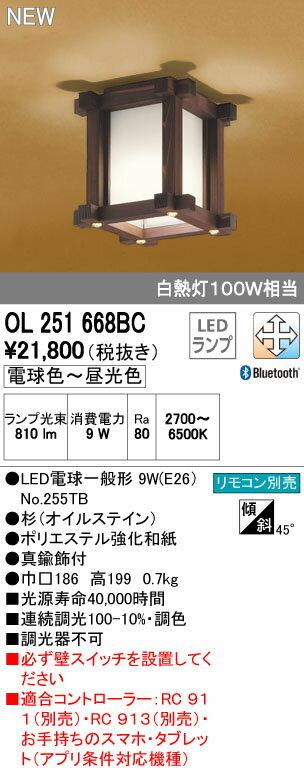 オーデリック 和 【OL 251 668BC】 住宅用照明 インテリア 和 【OL251668BC】 [新品]