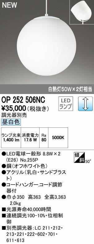 オーデリック ペンダントライト 【OP 252 506NC】 住宅用照明 インテリア 洋 【OP252506NC】 [新品]