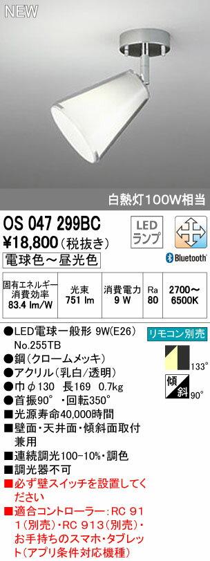 オーデリック ブラケットライト 【OS 047 299BC】 住宅用照明 インテリア 洋 【OS047299BC】 [新品]【RCP】